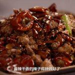歌樂山辣子雞 | 重慶必吃江湖菜!