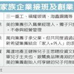 老爸急鋪路…1張圖 看中國企二代接班