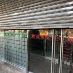 華人酒樓衛生違規 被勒令停業
