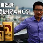 褐藻糖膠AHCC協助逆轉病情 希望重現歡迎致電索取免費試用品