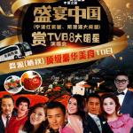 華埠星輝旅遊勁推盛宴中國