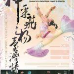 二埠中華會館慶雙十 台戲曲學院美洲巡演