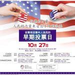 10月27日的早期投票日 亞裔倡權組織呼吁亞裔和亞裔華人踴躍投票