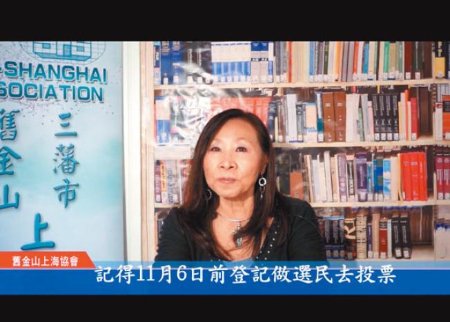 舊金山上海協會會長李美玲首次推出選民登記廣告,呼籲華裔選民投票。(記者李秀蘭翻攝)