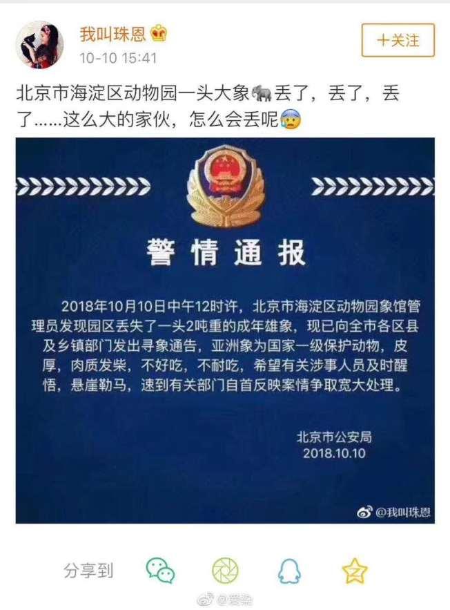 有人假造北京市公安局的「警情通報」,稱北京動物園丟了一頭大象,成為今天中國最搞笑的假新聞。(取自網路)