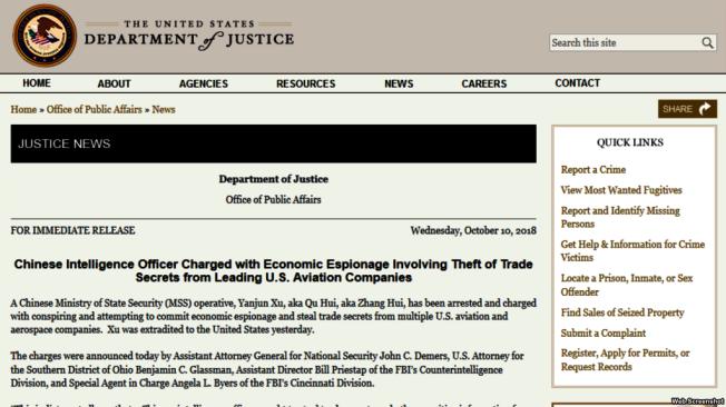 美國司法部公布相關文件。圖/截取自美國司法部