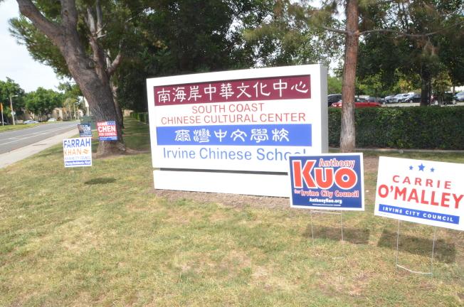 南海岸中華文化協會舉辦「爾灣華人問政會」,候選人紛紛插牌拉票。(記者王全秀子/攝影)