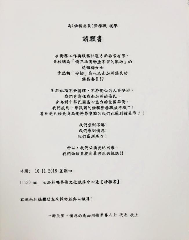 11日將有反對聘任趙韻梅當僑務委員的南加僑學界人士,將到洛杉磯僑教中心遞交請願書。(僑胞提供)