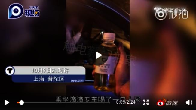 上海的孫先生搭乘滴滴專車,飲用車上的免費礦泉水,居然喝到司機的尿。(微博照片)