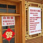 「餐前消費確認」 黑龍江景區新規:顧客簽字才上菜