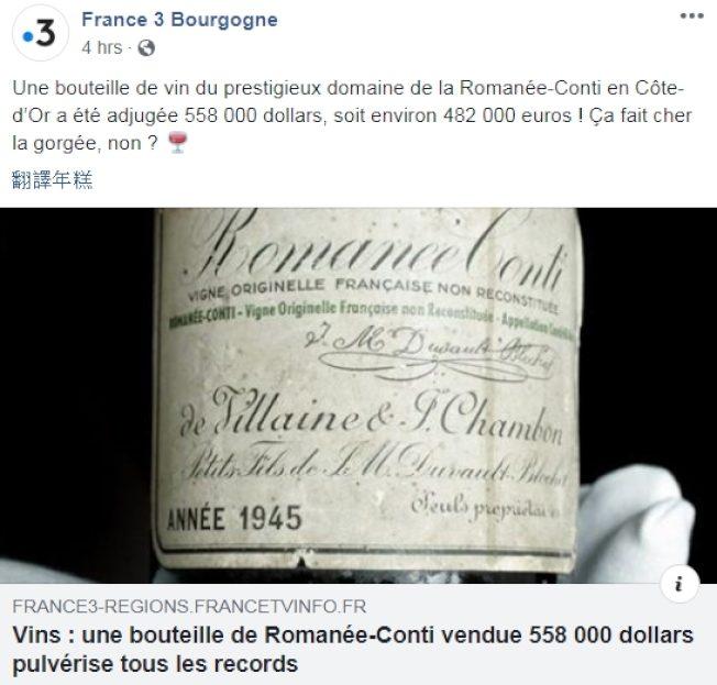 美酒天價落槌! 1945年羅曼尼康帝葡萄酒  拍價破紀錄