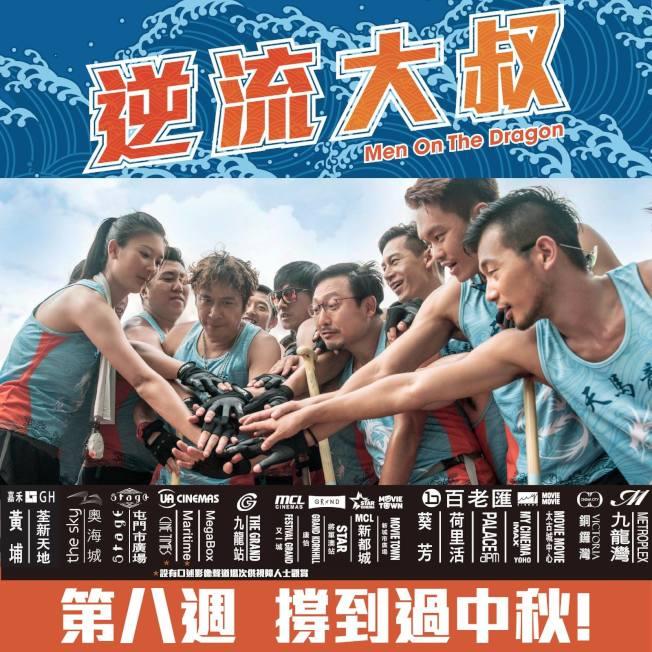 《逆流大叔》打頭陣 香港口述影像助視障「看」電影
