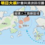 香港「明日大嶼」爭議/專家:人工島須防10米高巨浪
