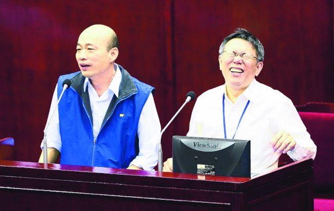 柯P、韓國瑜「直白」形象 抓住政治冷感選民