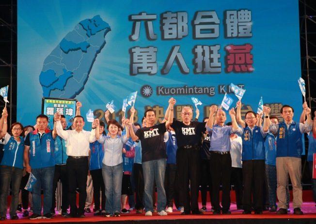 選戰倒數 國民黨6都合體 台中會師