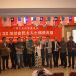 中國民主教育基金會 頒獎7獄中人士