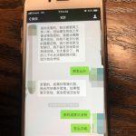 微信「搖一搖」華女網戀被騙 積蓄6萬全沒了