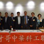 「癌症治療和預防」研討會 「中華科工會」交流心得