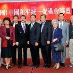 中國和統促進會執委就職典禮 台僑占一半