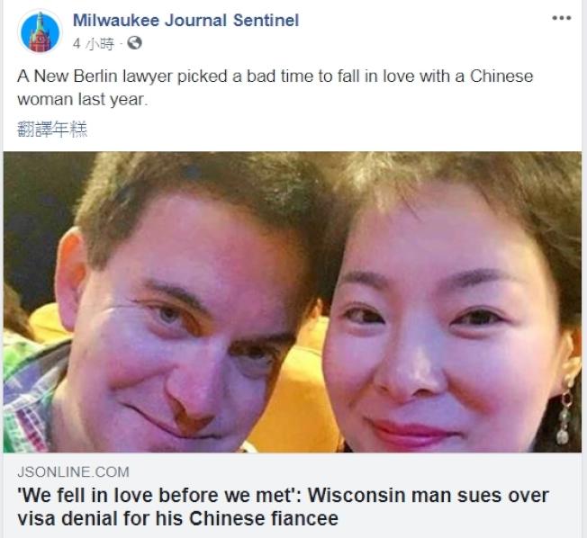 美領事館以「網戀」難證明真實交關係,拒絕給中國女子楊芳娜(右)美簽,美籍未婚夫提告。(取自臉書)