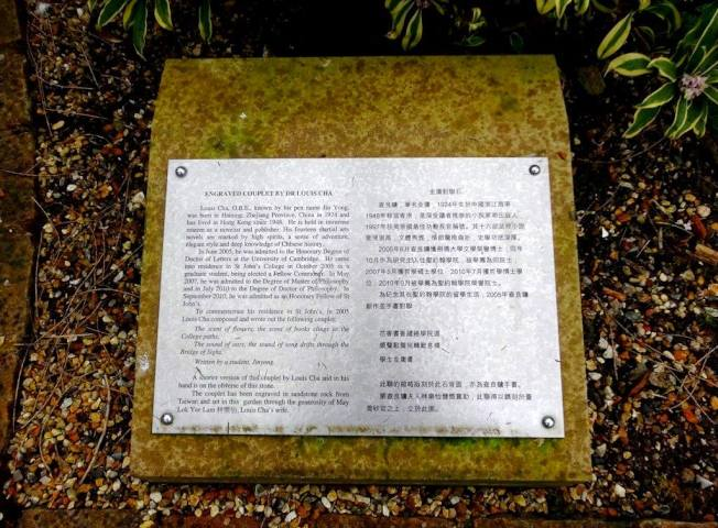 劍橋大學金庸石碑的中英文說明。(取材自臉書)