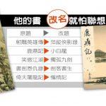 金庸小說曾被禁 1張圖 看台灣書商鬥警總「鹿鼎記變小白龍」