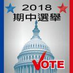 《專題》2018期中選舉 選情這邊看