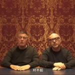 辱華風波/用中文說「對不起」 D&G兩創始人錄道歉視頻