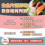 1張圖 教你如何辨別生魚片新鮮嗎?