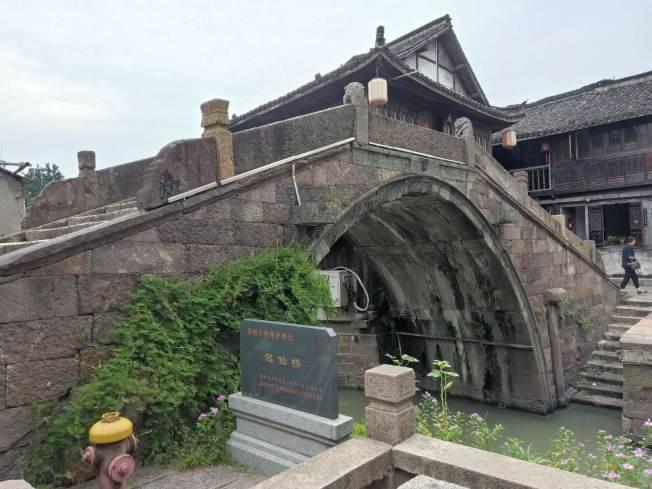 古鎮的駕仙橋。
