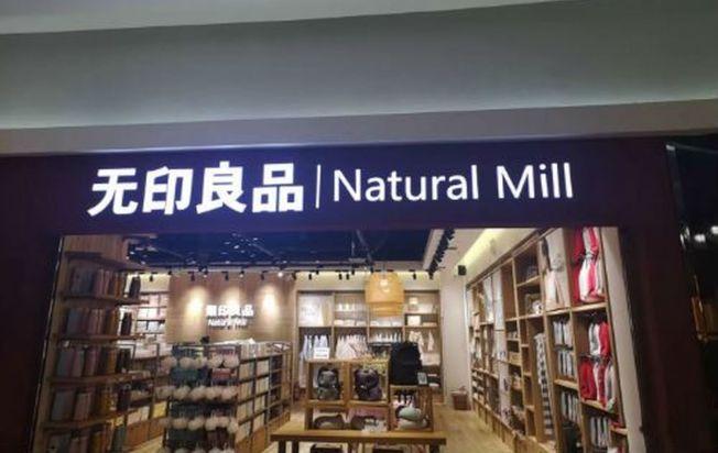 中國的山寨店「無印良品Natural Mill」。(取材自北京商報)