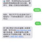 防普選舞弊、歧視 中文短信可求助
