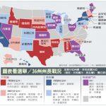 1張圖 看36州長改選 這些州兩黨厮殺