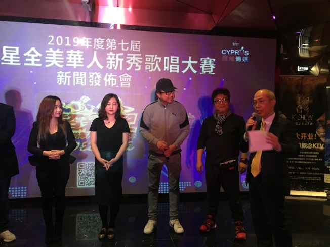 第七屆超新星全美華人新秀歌唱大賽及第一屆超新星全球華人歌唱大賽啟動。(記者賴蕙榆/攝影)