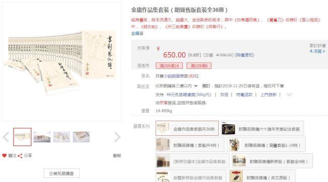 《金庸全集》在中國網購平台大賣斷貨,賣家寫明要到11月20日才有貨。(截圖自網站平台)