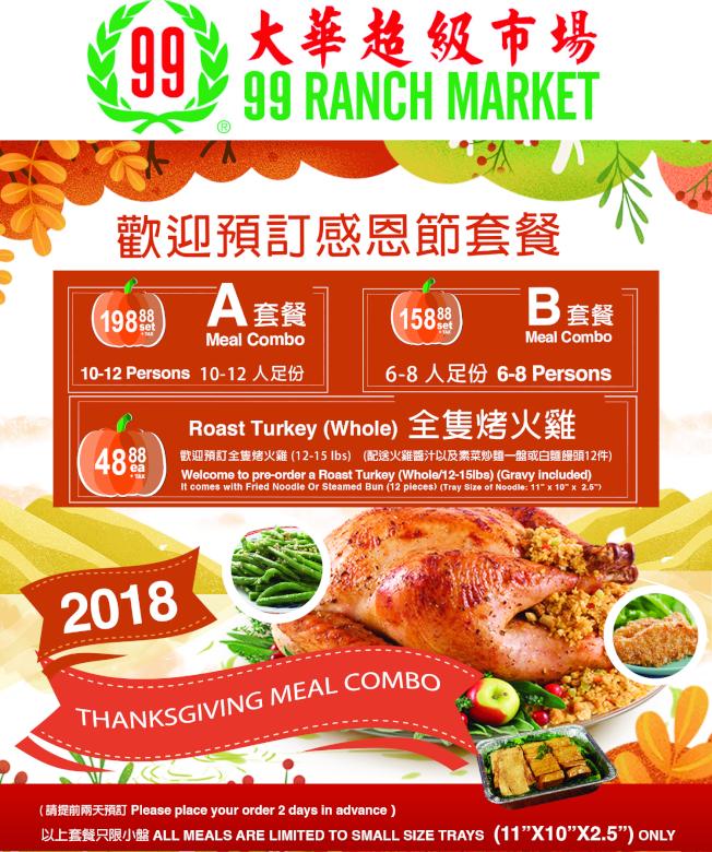 大華超市特別推出「感恩節特惠套餐」給顧客,省時又省力。