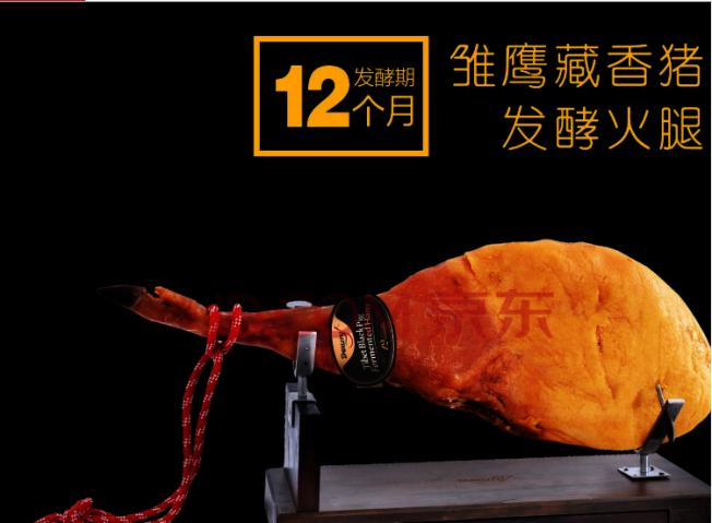 雛鷹牧業火腿產品的廣告。 擷自京東商城網站