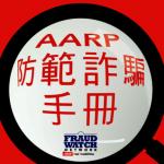 紅藍卡換臨時卡?   AARP反詐騙廣告  為華人打預防針