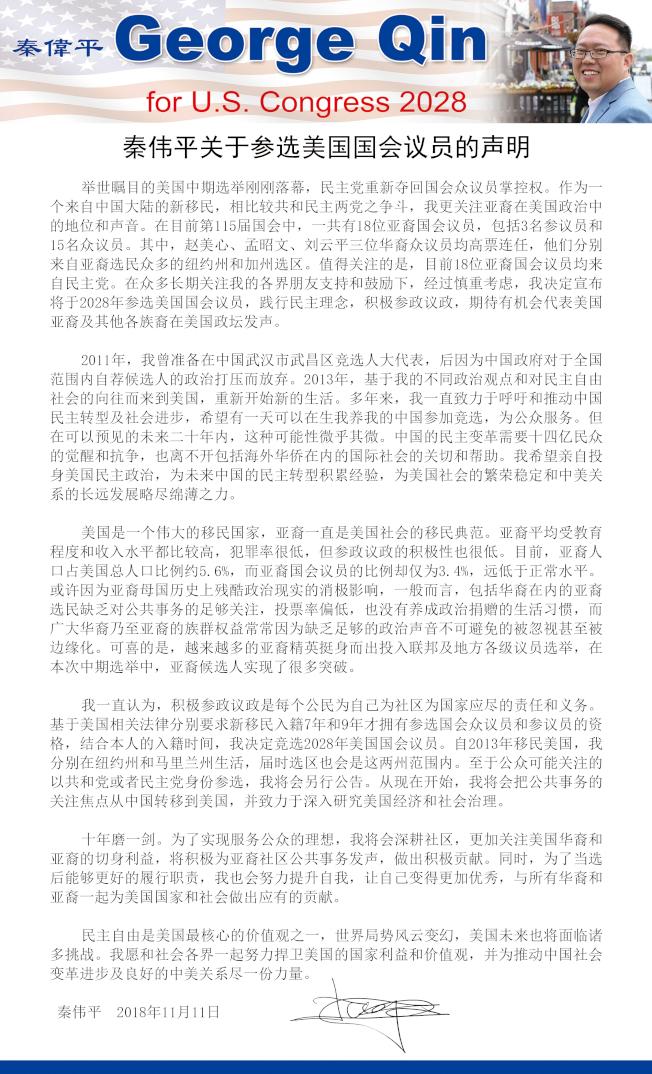 秦偉平宣布競選2028年國會議員。(秦偉平提供)