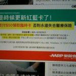 紅藍卡換臨時卡?AARP反詐騙廣告  為華人打預防針