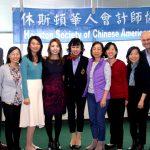 華人會計師協會 年終稅務研討