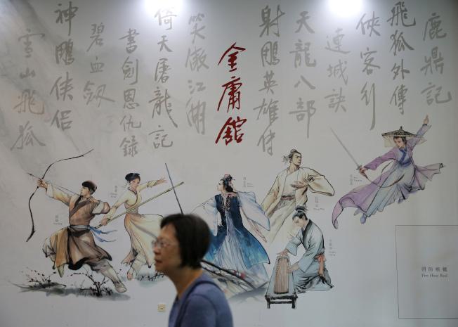 金庸武俠小說塑造眾多中國武俠形象,令人難忘。(美聯社)