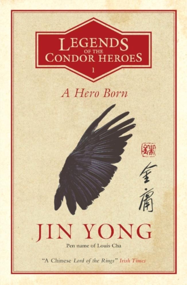 《射鵰英雄傳》英譯本第一卷《英雄誕生》」已經上網銷售。