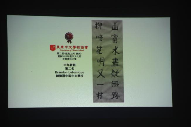 Brandon Lebun-Luo的获奖作品。(记者赖蕙榆/摄影)