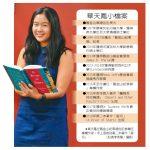 舊金山紀事報華裔專欄作家  華天鳳:文字可以改變社會