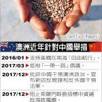 中美貿易戰延燒?中國對澳洲大麥反傾銷調查