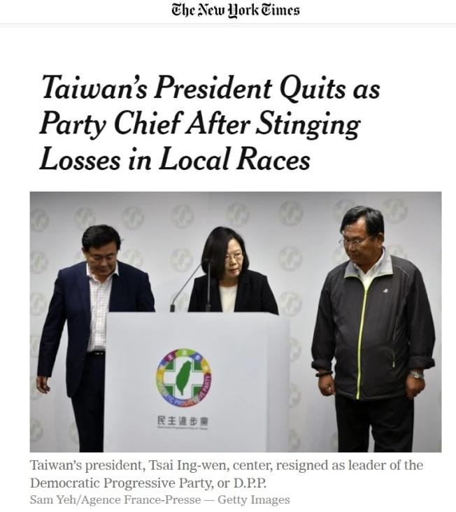 """民进党遭遇""""令人震惊""""的挫败"""