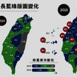 【有片】洛僑界:選民教訓民進黨