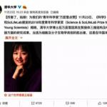 《科學》青年科學家獎  中國「美女學霸」摘冠