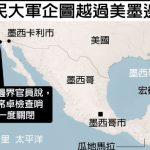 1張圖 看懂非法移民從哪兒翻過邊界